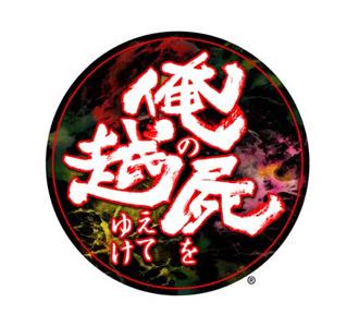 012_orenoShikabane