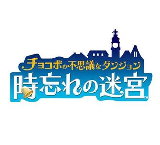 043_chokobo-tokiwasure