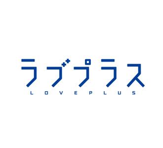048_lovePlus