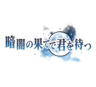 149_ankokunohate