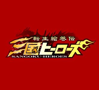 161_sangokuHERO