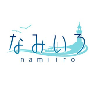 230_namiiro