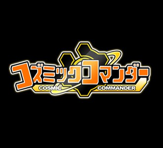 248_cosmicComander