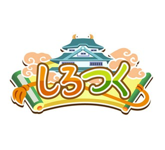 297_sirotuku
