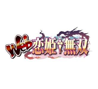 315_webKoihime