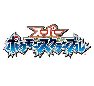 410_pokemon-scramble