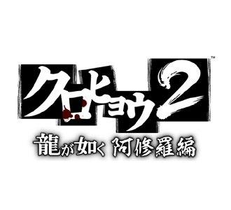 463_kurohyo2