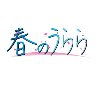 471_harunourara