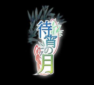 481_matsuyoi