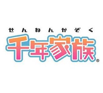 564_sennenkazoku