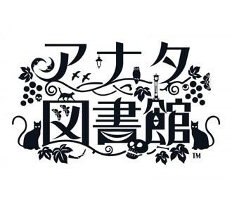 567_anataToshokan