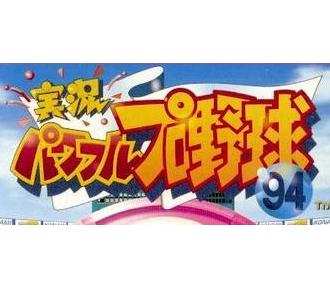 612_pawapuro94