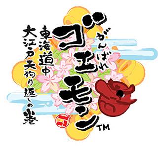 goemon-tengu