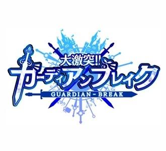 gardian-break