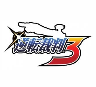 gyakusai3